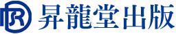 昇龍堂出版